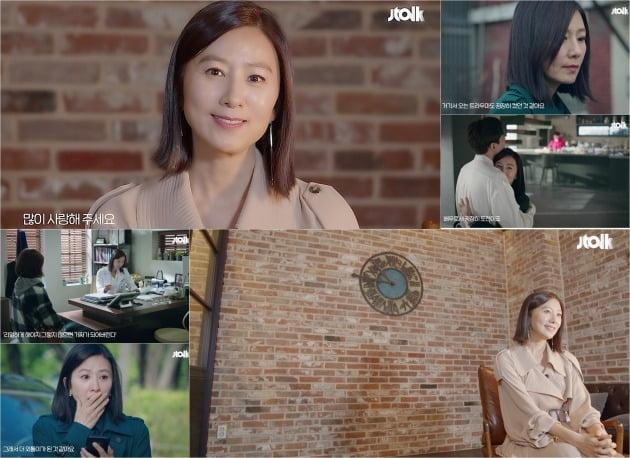 '부부의 세계'에 출연하고 있는 배우 김희애 / 사진제공=JTBC스튜디오
