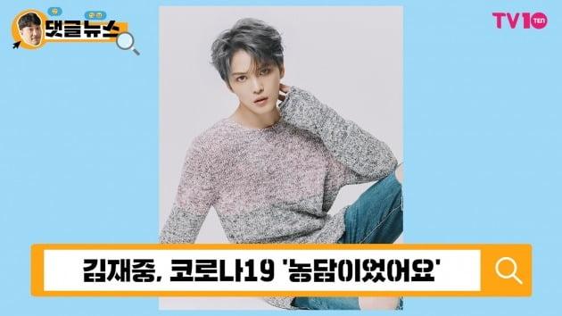 """[댓글 뉴스] """"관심받고 싶어?""""…김재중, 만우절 거짓말에 싸늘한 여론"""