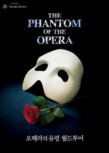 사진= 뮤지컬 '오페라의 유령' 월드 투어 포스터.