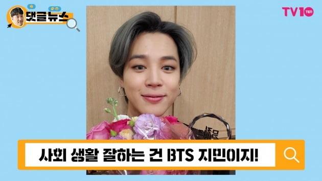 [댓글 뉴스] BTS 지민, 춤·노래 이어 사회생활까지…'못하는 게 뭐야?'