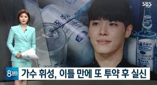 가수 휘성./ 사진=SBS 방송화면