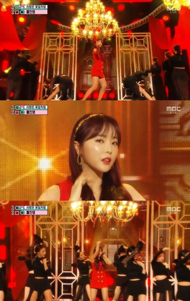 '음악중심' 홍진영./ 사진=MBC 방송화면