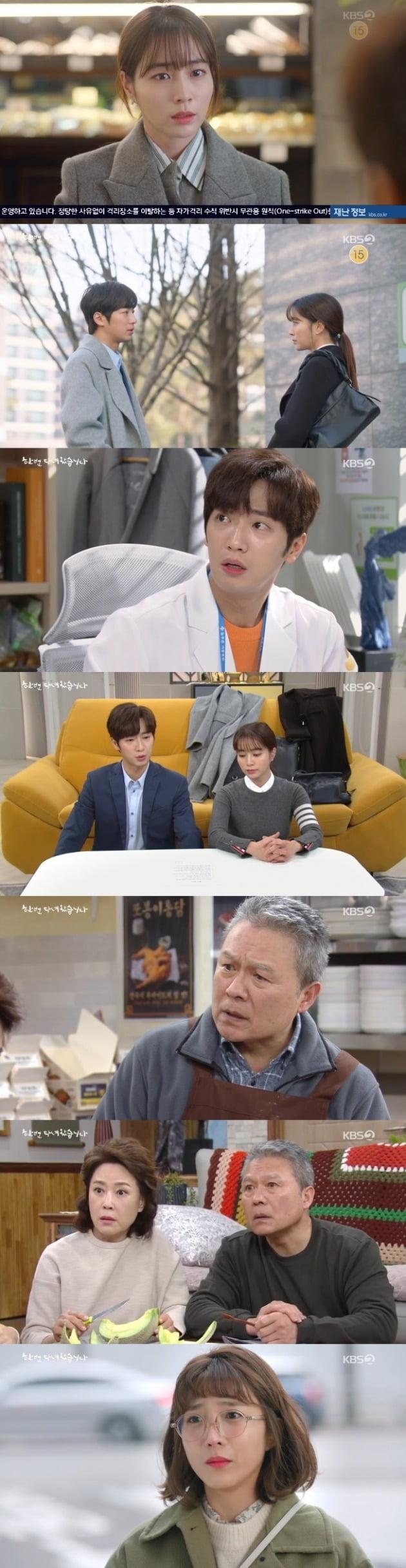 KBS 2TV '한 번 다녀왔습니다' 방송화면. /사진제공=KBS
