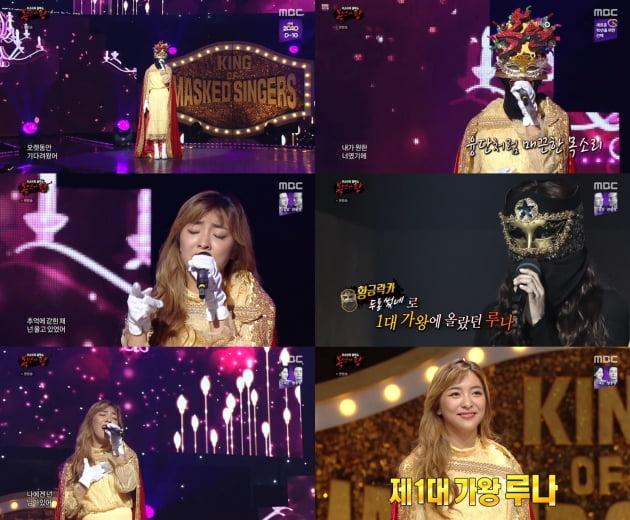 '복면가왕'에 출연한 가수 루나/ 사진제공=MBC