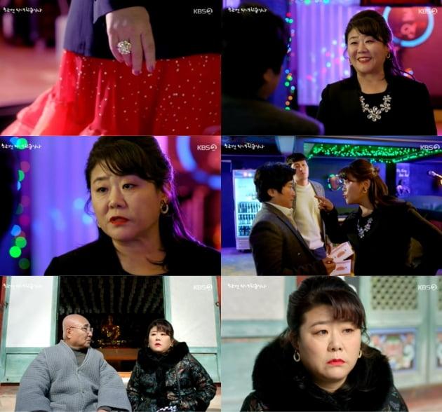 '한 번 다녀왔습니다' 속 이정은/ 사진제공=KBS2