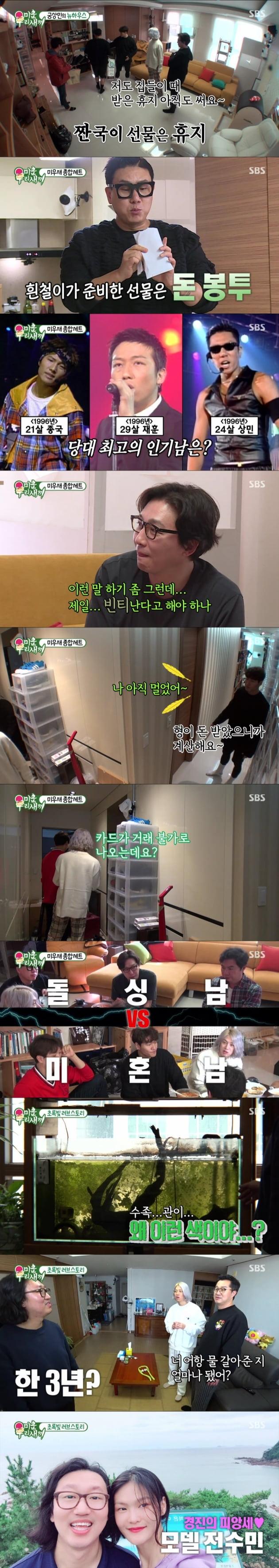 5일 방송된 '미우새' /사진제공=SBS