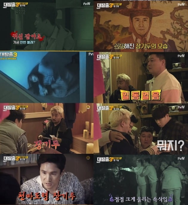 사진=tvN '대탈출' 시즌3' 방송 화면.