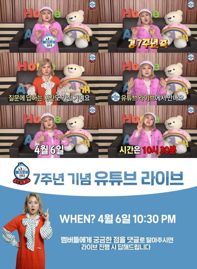 '나 혼자 산다'가 방송 7주년 기념 유튜브 라이브를 진행한다./사진=MBC 제공