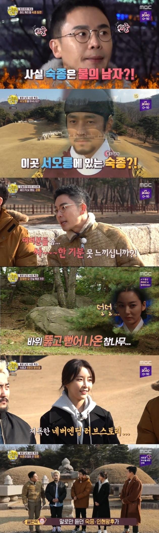 역사 탐사 예능 '선을 넘는 녀석들-리턴즈' / MBC 제공