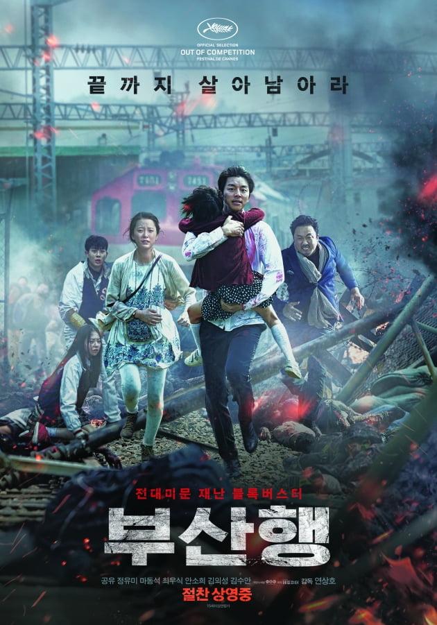 영화 '부산행' 포스터./