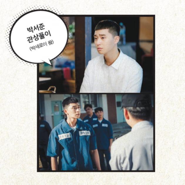 드라마 '이태원 클라쓰' 속 박서준 /사진=JTBC 제공