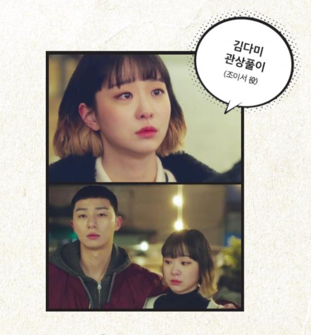 드라마 '이태원 클라쓰' 속 김다미 /사진=JTBC 제공