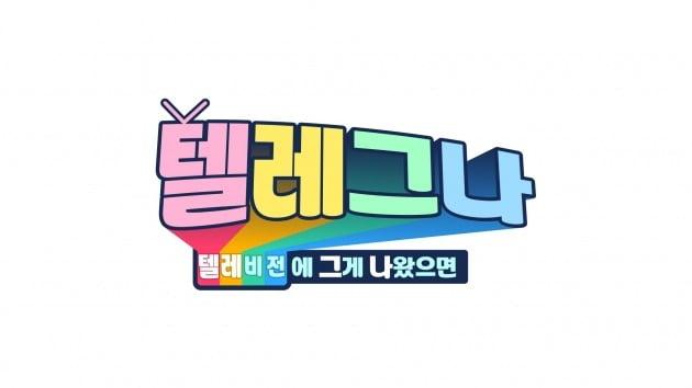 '텔레그나' 공식 로고./사진제공=SBS