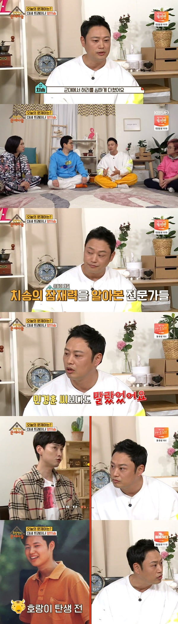 '옥탑방의 문제아들' 양치승 / 사진 = KBS 영상 캡처