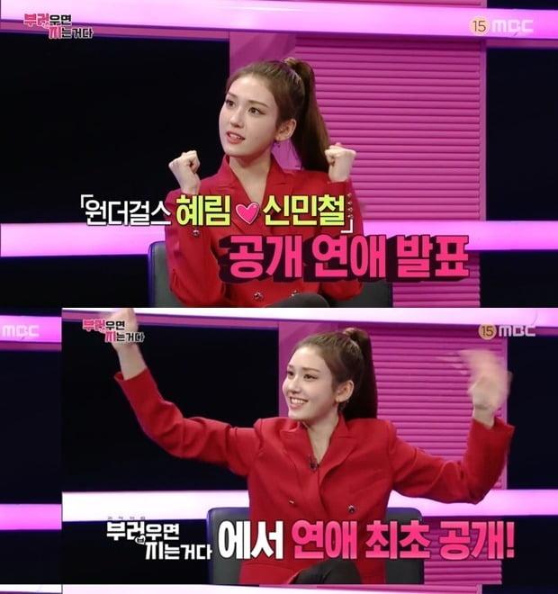 MBC 예능 '부러우면 지는 거다' 방송화면. /사진제공=MBC