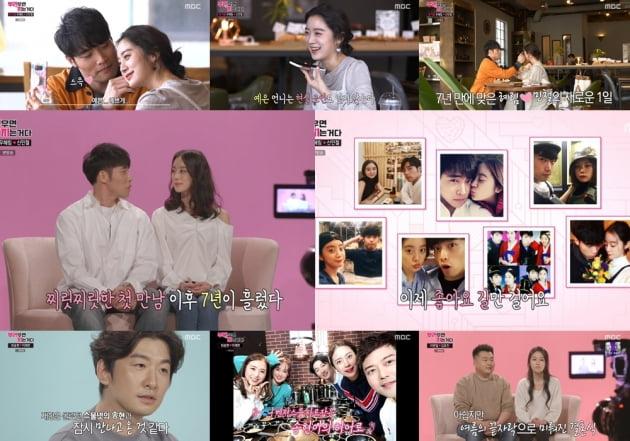지난 6일 방송된 '부러우면 지는거다'/ 사진제공=MBC