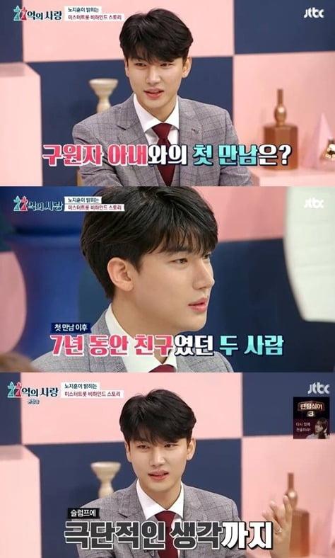 사진=JTBC '77억의 사랑' 방송 화면.