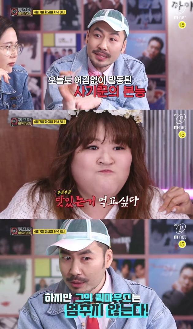 '퀴즈와 음악 사이' 예고/ 사진제공=Mnet