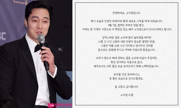 소지섭 결혼 소감./ 사진=51K 공식 인스타그램