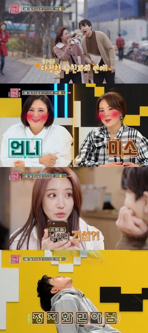 /KBS Joy 제공