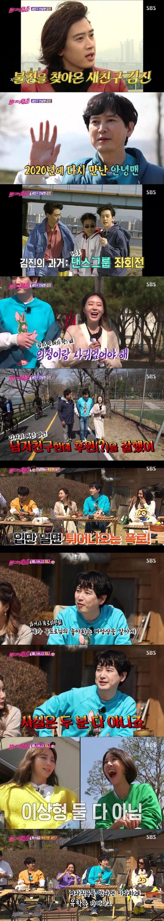 김진이 '불타는 청춘'에 새 친구로 등장했다. / 사진=SBS '불타는 청춘' 방송 캡처