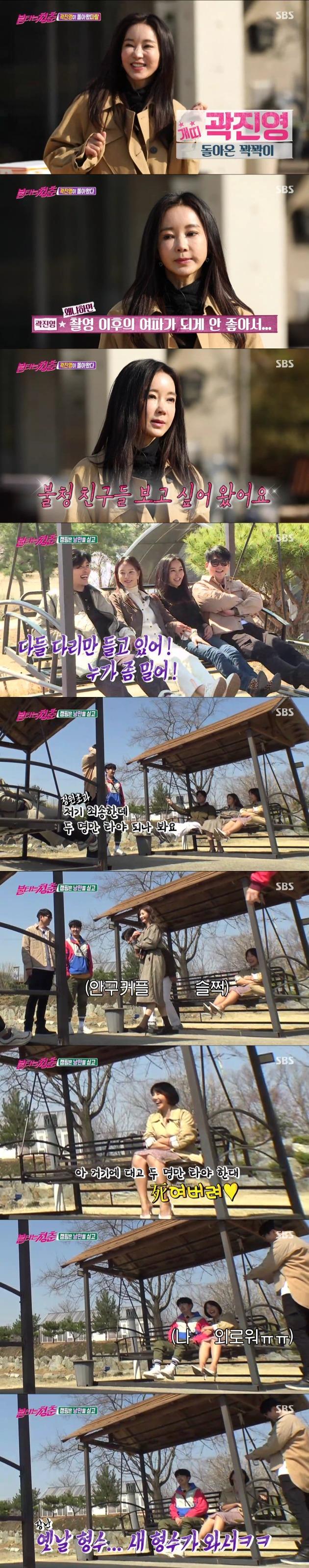안혜경, 구본승과 강경헌이 묘한 삼각관계를 형성했다. / 사진=SBS '불타는 청춘' 방송 캐처