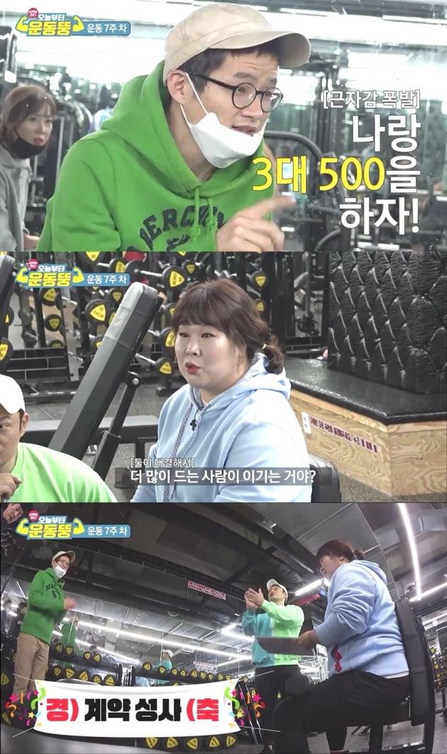 '오늘부터 운동뚱' 김민경