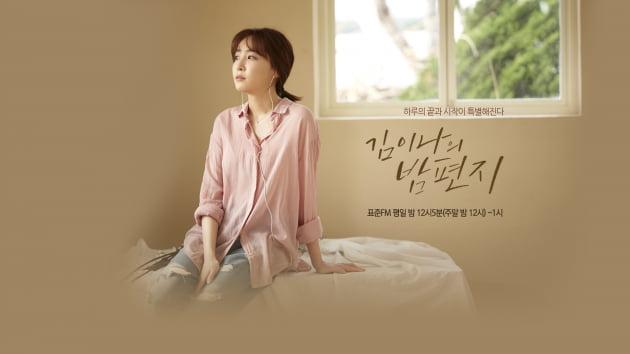 '김이나의 밤편지'./ 사진제공=MBC 라디오
