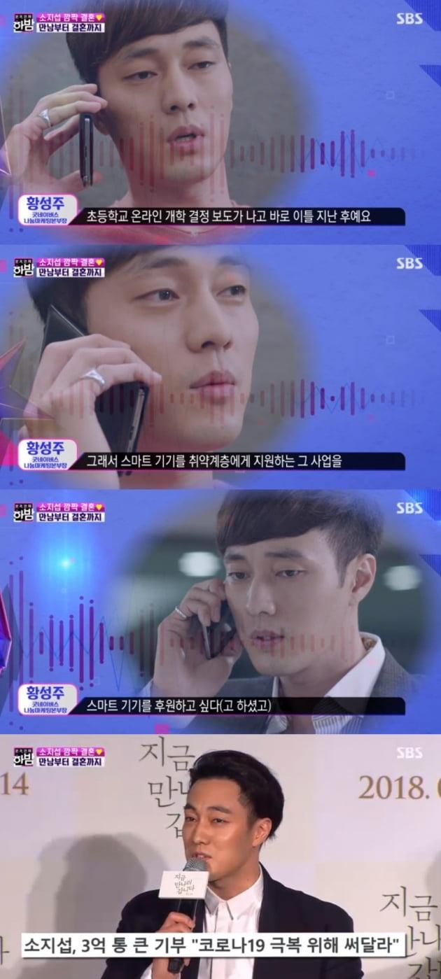 '본격연예 한밤' 소지섭 / 사진 = SBS 영상 캡처
