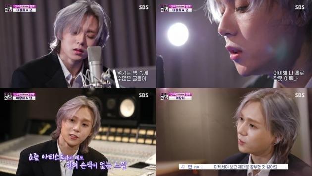 SBS '본격연예 한밤' 방송화면 캡처.