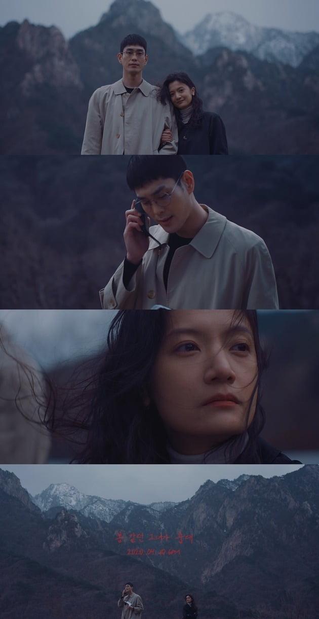 '봄 같은 그녀가 춥대' 뮤직비디오 캡처.