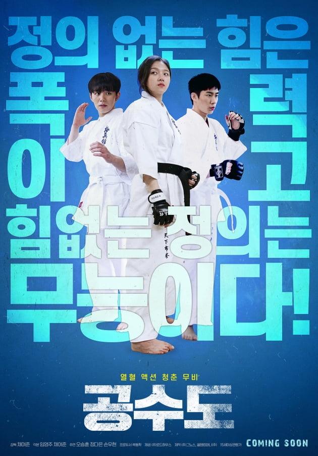 영화 '공수도' 포스터./ 사진제공=그노스