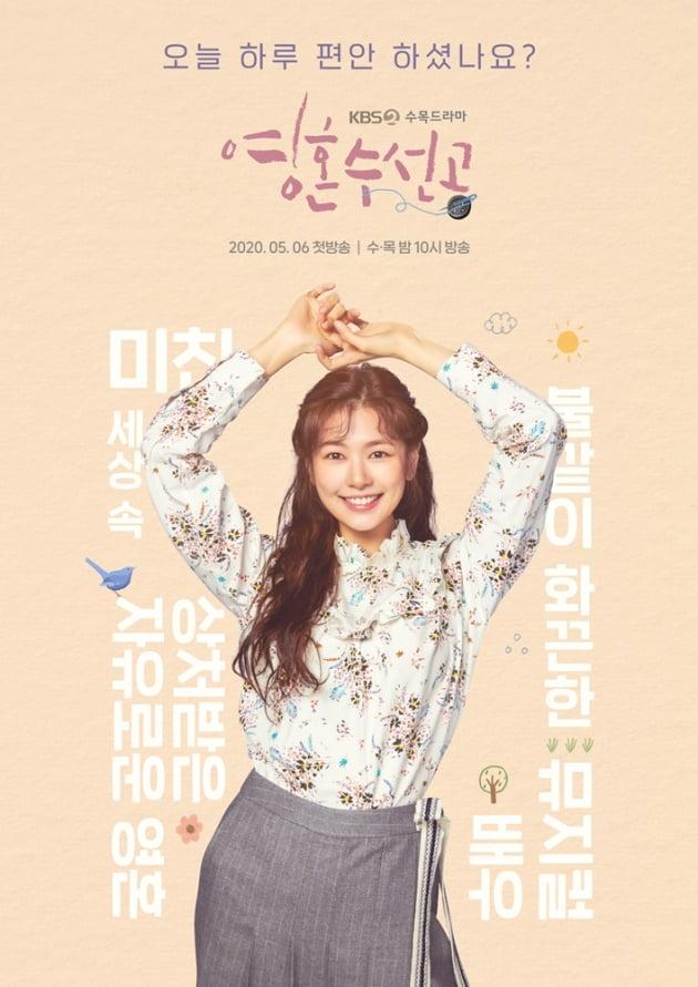 '영혼수선공' 정소민 캐릭터 포스터/ 사진=KBS2 제공