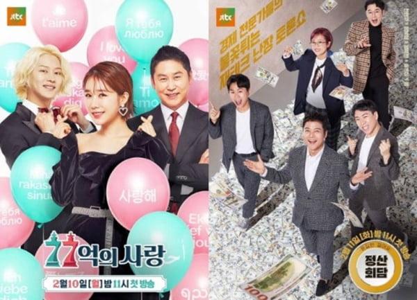 '77억의 사랑', '정산회담' 포스터 / 사진 = JTBC 제공