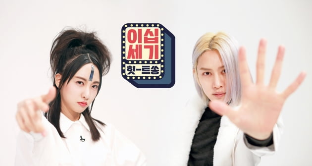 '이십세기 힛트쏭' MC 김민아(왼쪽)와 김희철/ 사진제공=KBS Joy