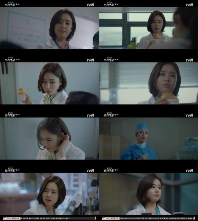 tvN 2020 목요스페셜 '슬기로운 의사생활' 방송화면. /사진제공=tvN