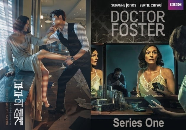 사진= JTBC '부부의 세계'(왼쪽), BBC '닥터 포스터' 포스터.