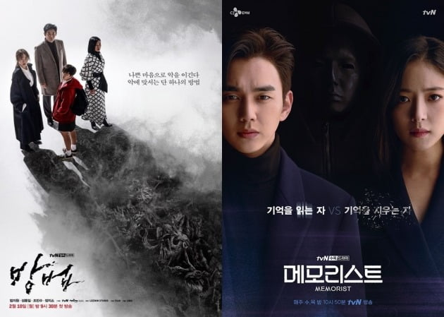 '방법'(왼쪽), '메모리스트' 포스터./사진제공=tvN