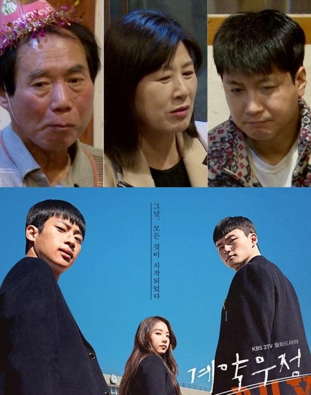 '살림남2'와 '계약우정'/ 사진제공=KBS2