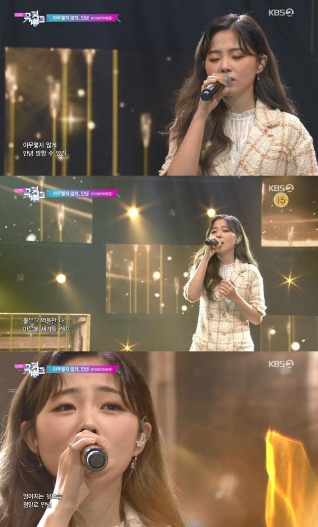 '뮤직뱅크' HYNN(박혜원)./ 사진=KBS 방송화면