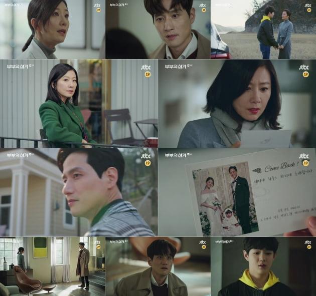 '부부의 세계' 김희애 박해준 한소희 / 사진=JTBC 방송화면