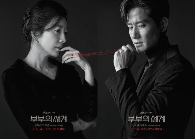 '부부의 세계' 원작 따라가나…김희애 복수 위해 돌아온 박해준♥한소희