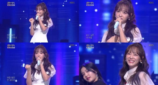 '불후의 명곡' 세정 / 사진=KBS2 방송화면