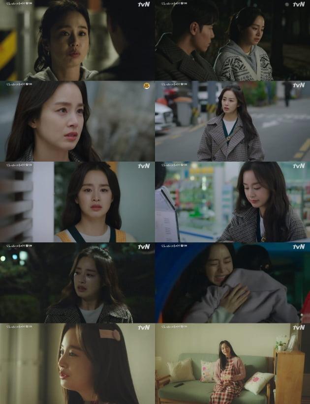 '하이바이, 마마!' 김태희 / 사진=tvN 방송화면