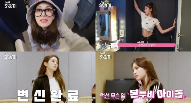 가수 전소미 / 사진=더블랙레이블 공식 유튜브 'I AM SOMI' 캡처
