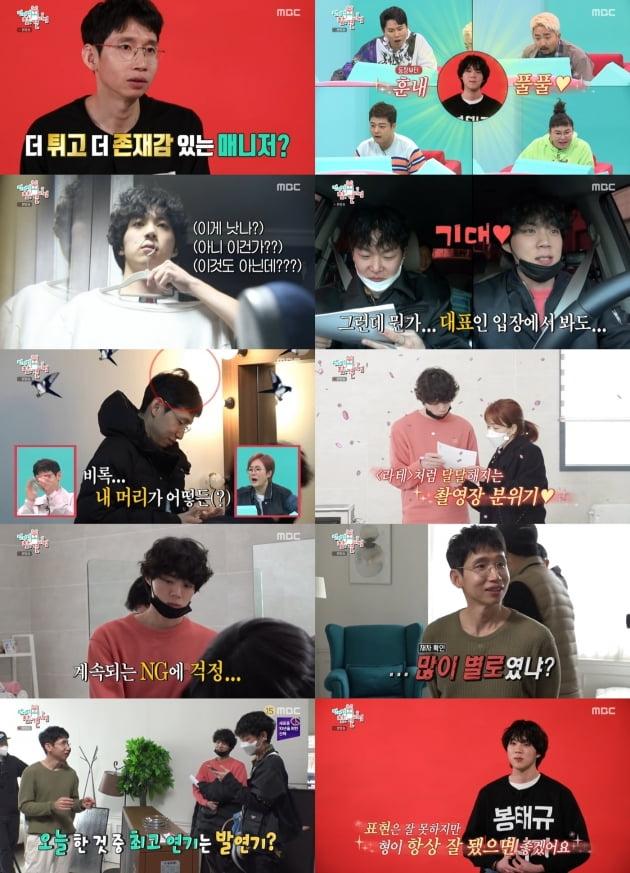 '전참시' 봉태규, 봉태규 매니저 / 사진=MBC 방송화면