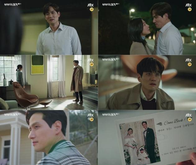 '부부의 세계' 박해준 / 사진=JTBC 방송화면