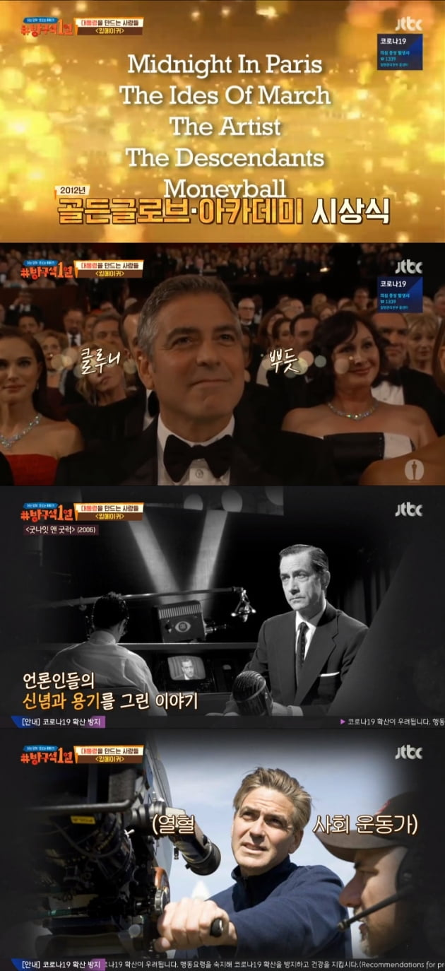 '방구석 1열' / 사진 = JTBC 영상 캡처