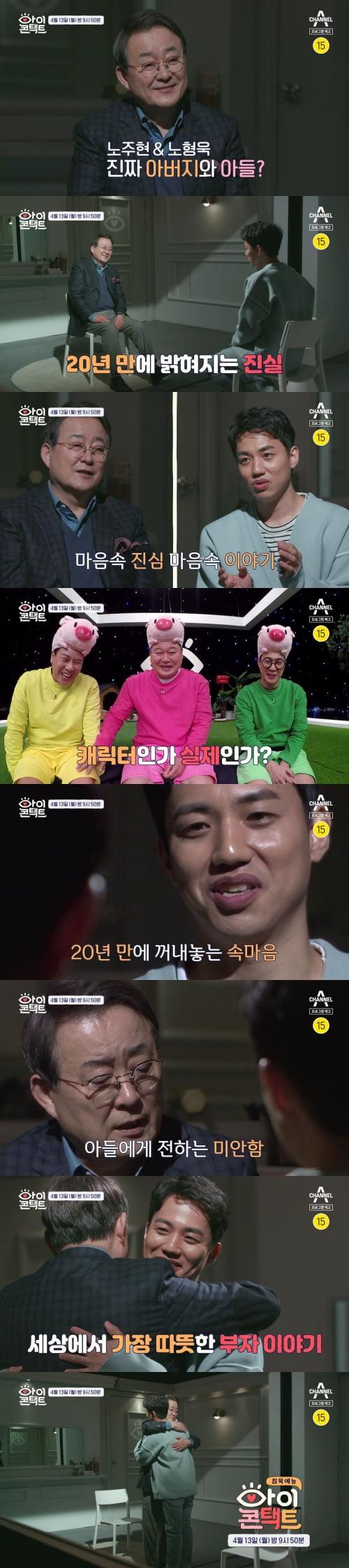 '아이콘택트' 노주현 노형욱 / 사진 = 채널A 제공