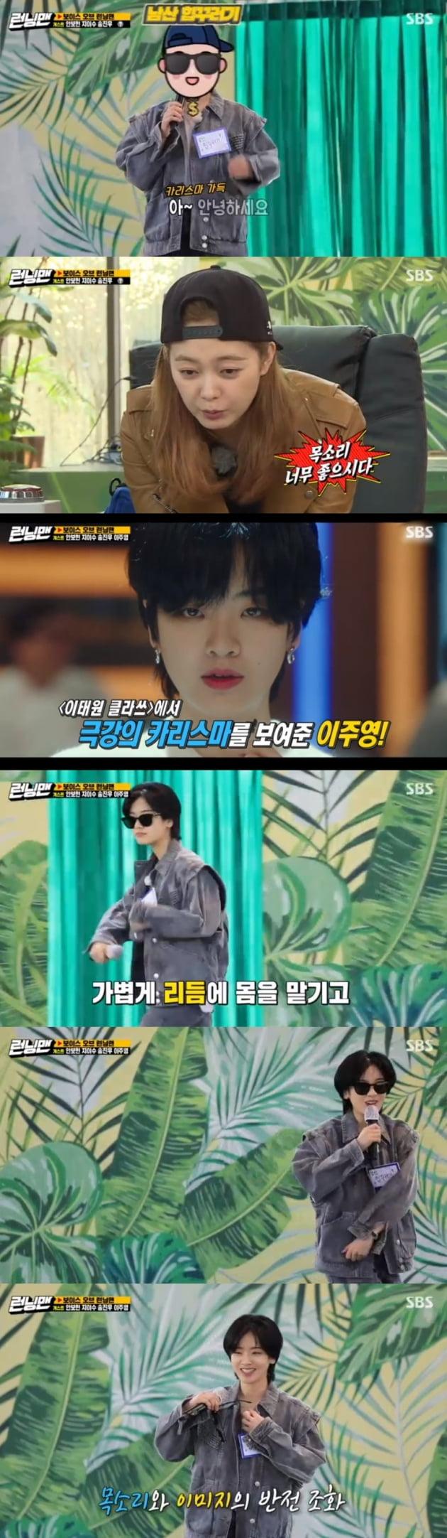 '런닝맨' 이주영 / 사진 = SBS 영상 캡처